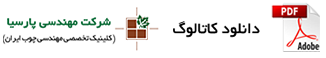 catalog سایبان چوبی (پرگولا)