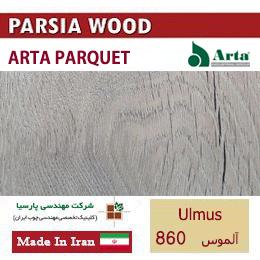 پارکت-آلموس-860