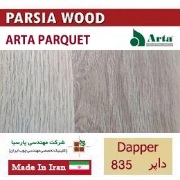 پارکت-داپر-835