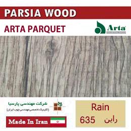 پارکت-راین-635