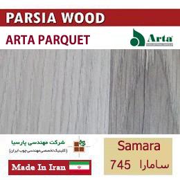 پارکت-سامارا-745