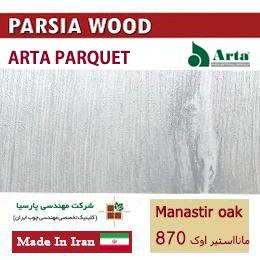 پارکت-مانااستیر-870