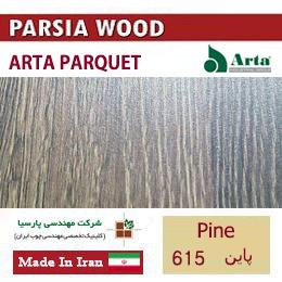 پارکت-پاین-615