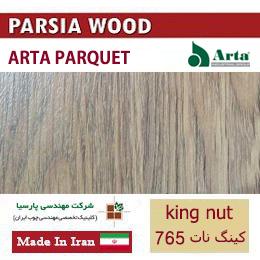 پارکت-کینگ-نات-765