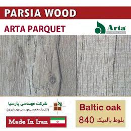 پارکت-بلوط-بالتیک-840