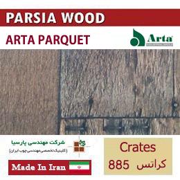 پارکت-کراتس-885