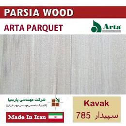 پارکت-سپیدار-785