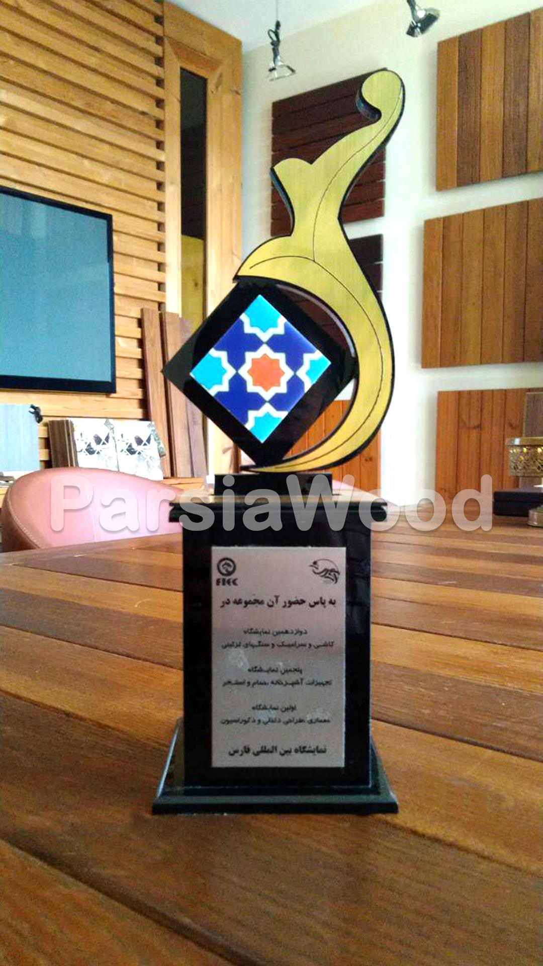 تندیس-افتخارات-شرکت-مهندسی-پارسیاوود