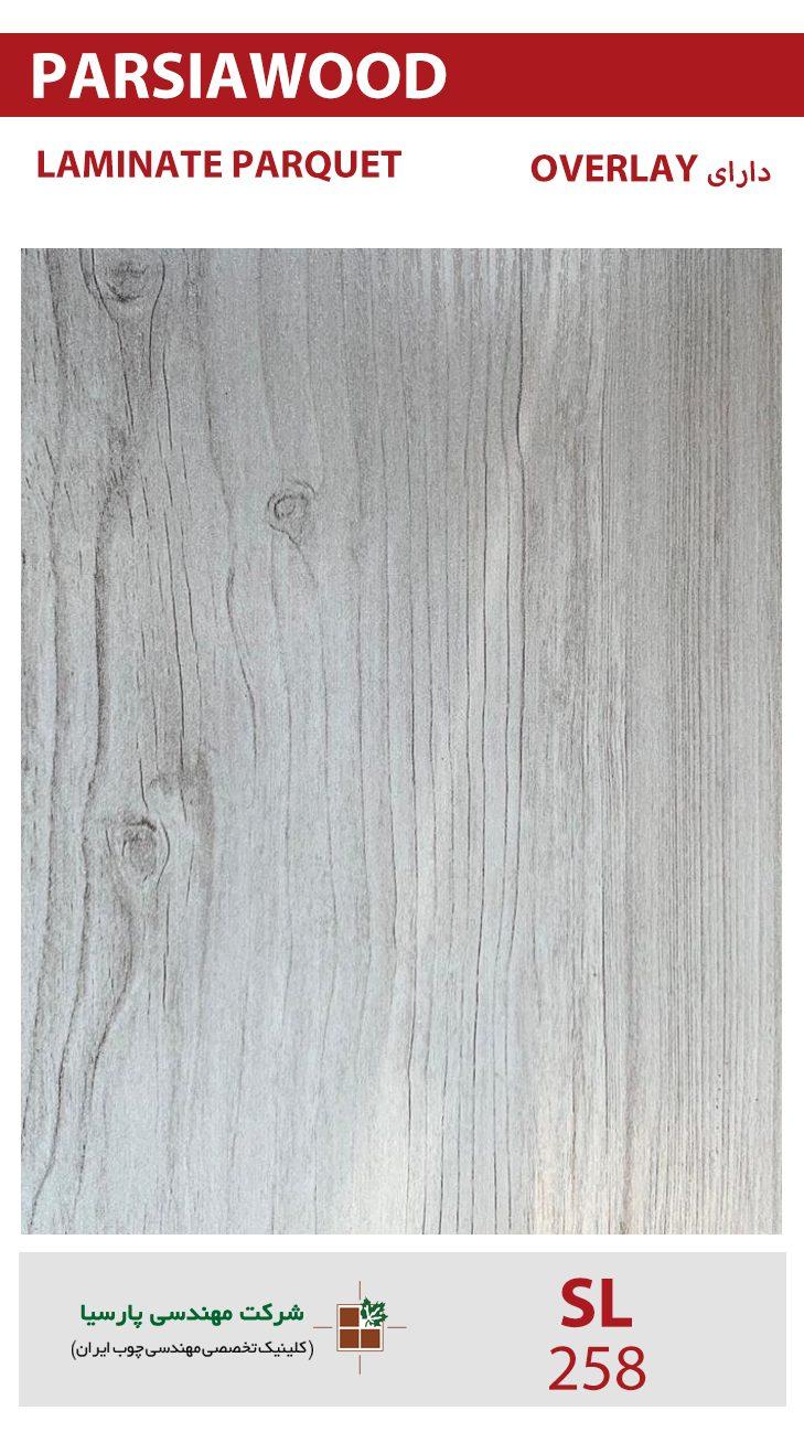 laminate-parquet-code258-SL