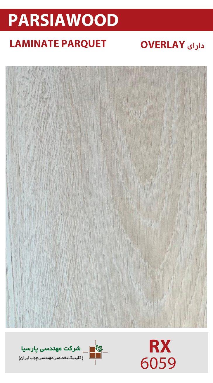 laminate-parquet-code6059-rx